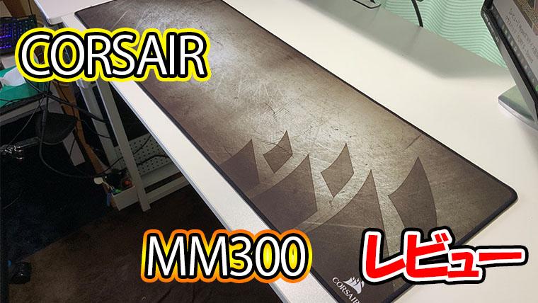 MM300 サムネ