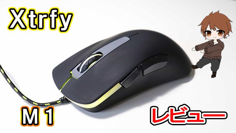 Xtrfy M1 サムネ