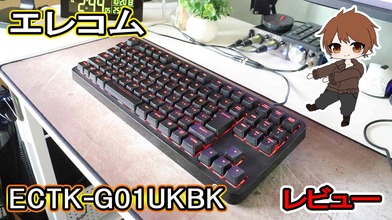 エレコム ECTK-G01UKBK サムネ
